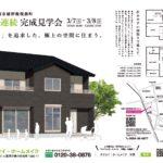 7/23(木)「和モダン」のモデルハウスがオープンします。