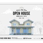 12月12日 ~ 12月13日 OPEN HOUSE開催